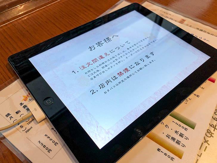 回転寿司 左衛門 iPadで注文