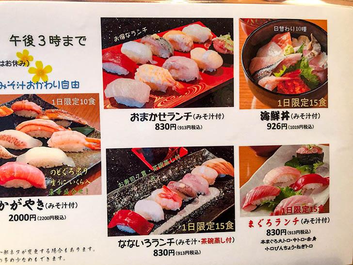 回転寿司 左衛門 ランチメニュー2