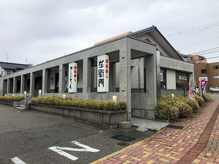 回転寿司 左衛門
