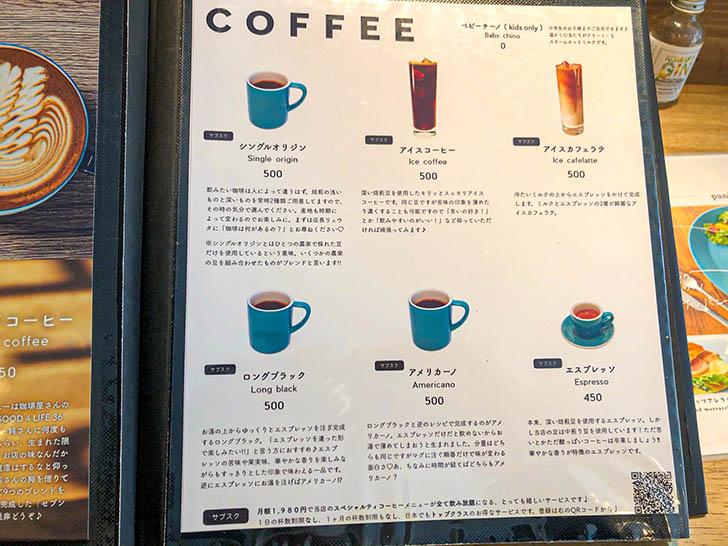 an.loca(アンロカ) ぼくとコーヒーとお酒 メニュー8