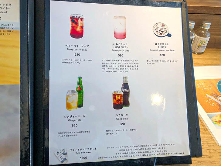 an.loca(アンロカ) ぼくとコーヒーとお酒 メニュー12