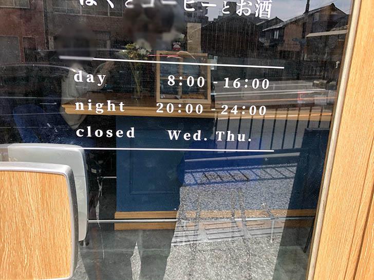 an.loca(アンロカ) ぼくとコーヒーとお酒 営業時間