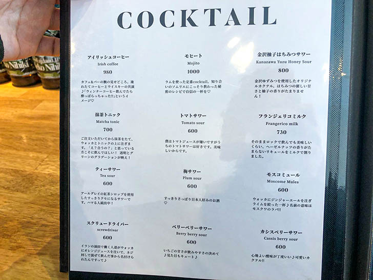 an.loca(アンロカ) ぼくとコーヒーとお酒 メニュー18