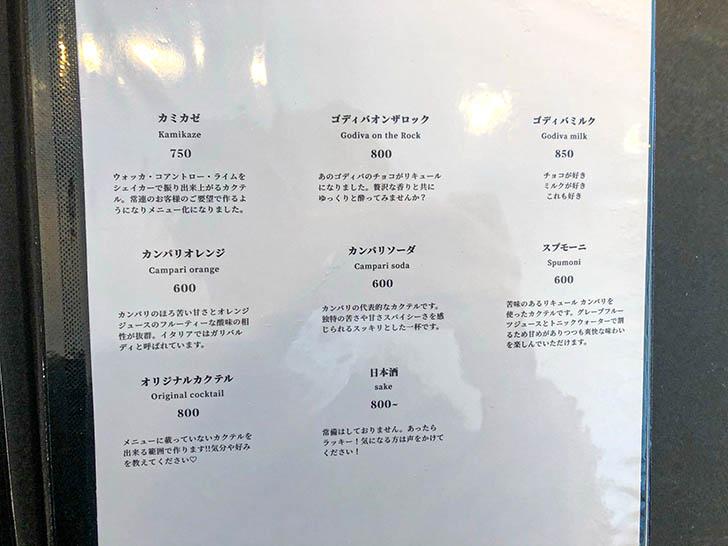an.loca(アンロカ) ぼくとコーヒーとお酒 メニュー19