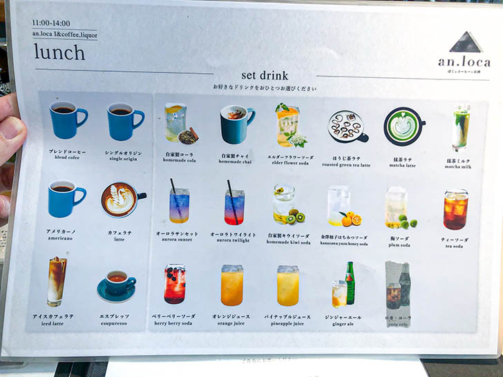 an.loca(アンロカ) ぼくとコーヒーとお酒 メニュー22