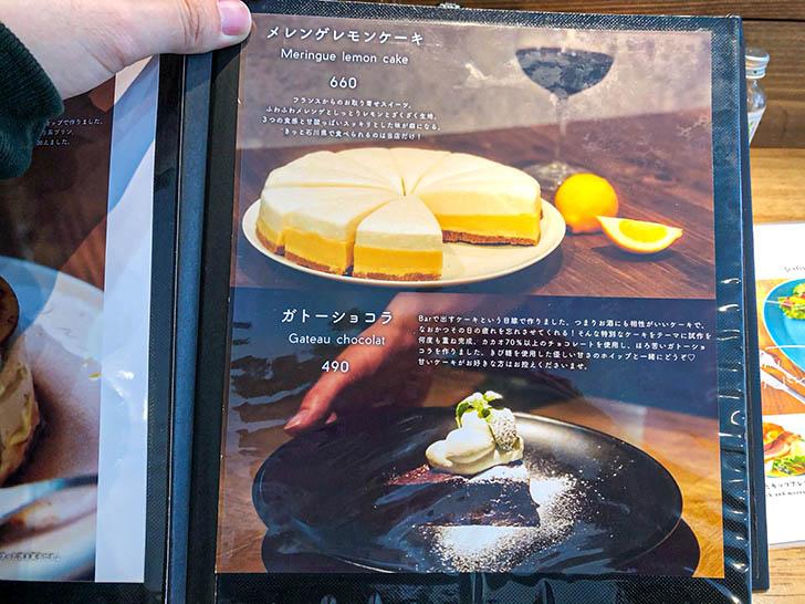 an.loca(アンロカ) ぼくとコーヒーとお酒 メニュー6