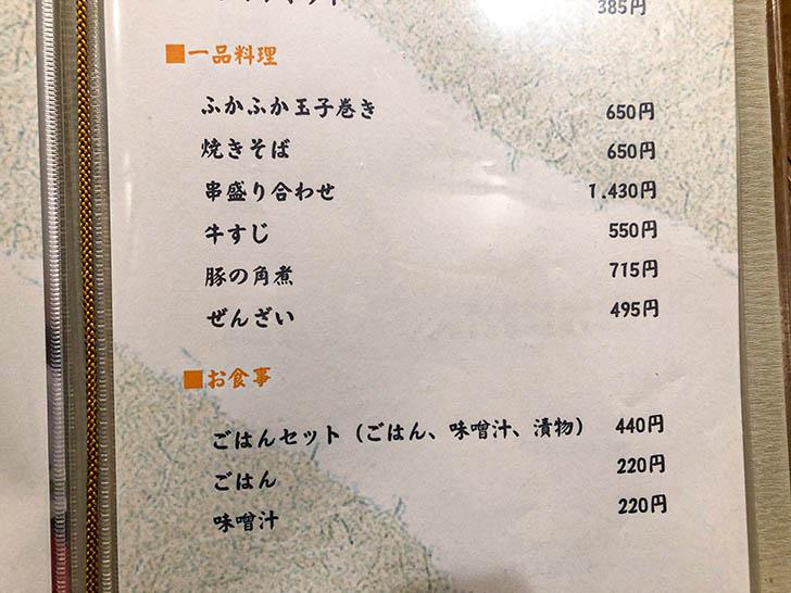かにの居酒屋 弁吉 メニュー6