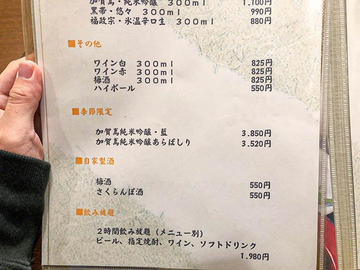 かにの居酒屋 弁吉 メニュー8