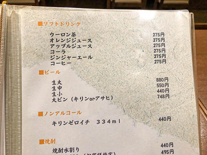 かにの居酒屋 弁吉 メニュー9