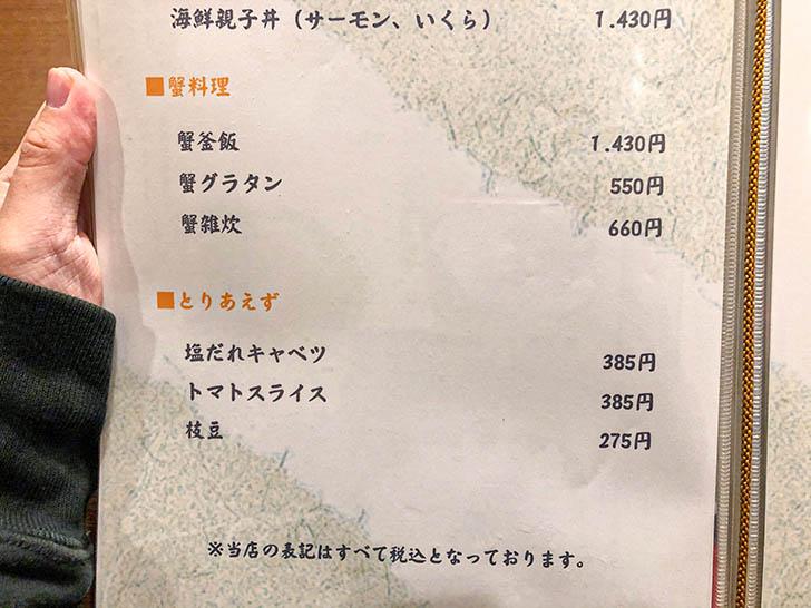 かにの居酒屋 弁吉 メニュー4