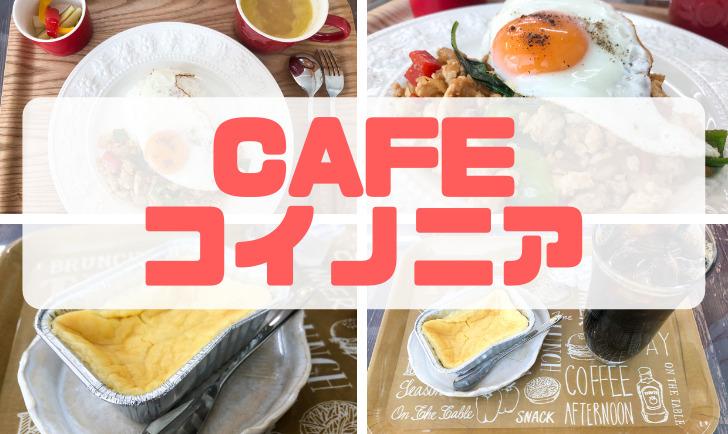 cafe コイノニア アイキャッチ画像
