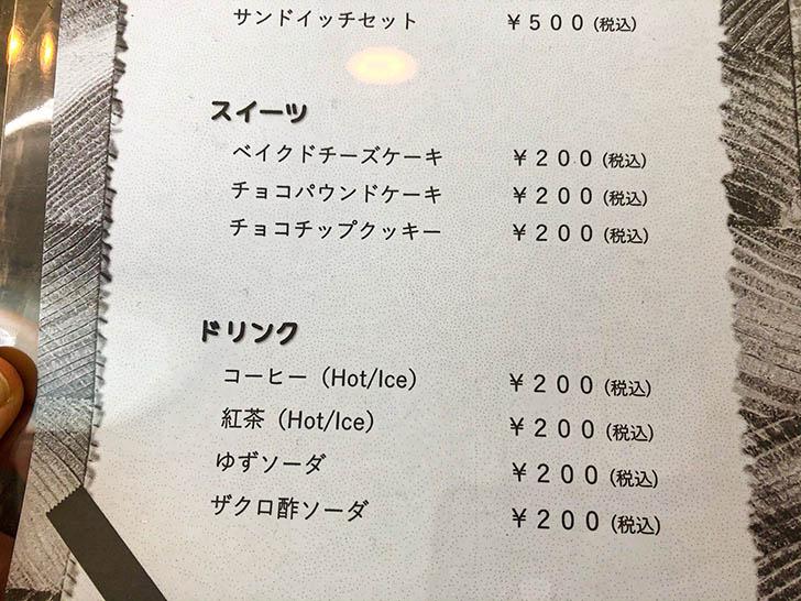 cafe コイノニア メニュー2