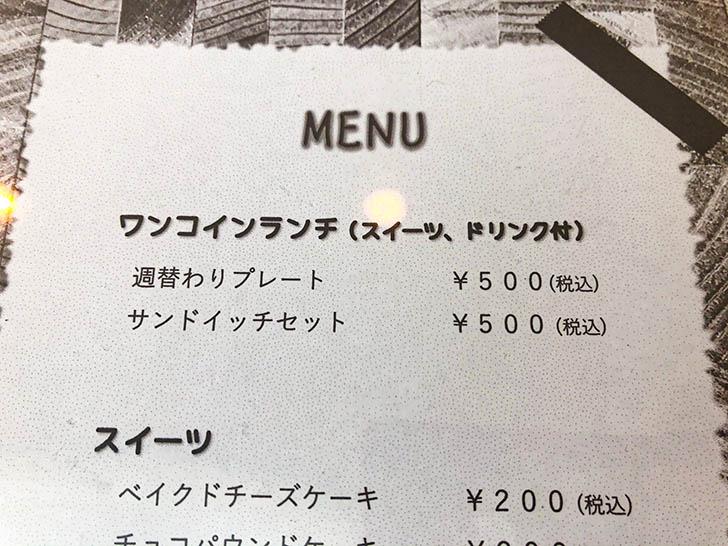 cafe コイノニア メニュー1