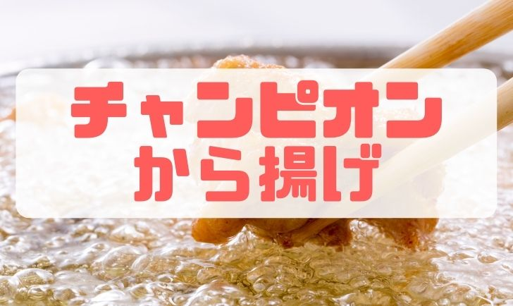 チャンピオンから揚げ アイキャッチ画像