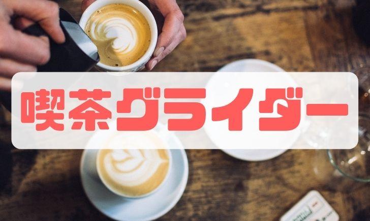 喫茶グライダー アイキャッチ画像