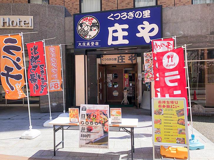 庄や ダイワロイネットホテル金沢店