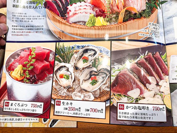 庄や ダイワロイネットホテル金沢店 メニュー2