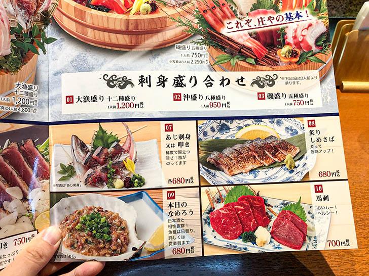 庄や ダイワロイネットホテル金沢店 メニュー3