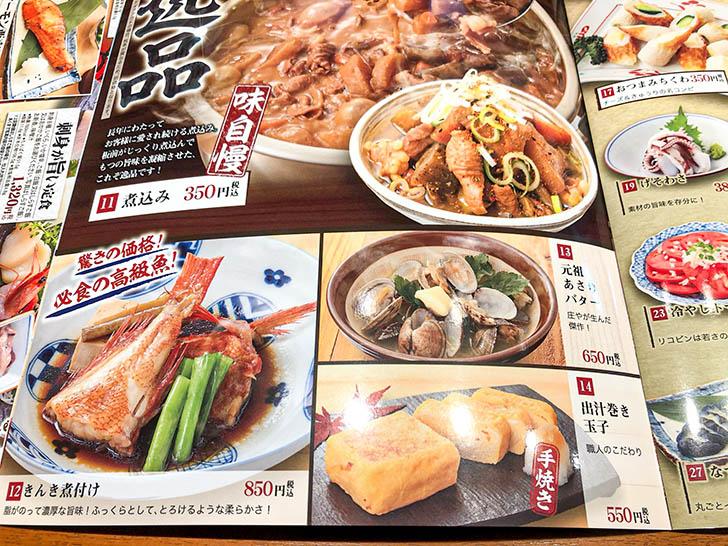 庄や ダイワロイネットホテル金沢店 メニュー4
