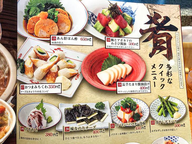 庄や ダイワロイネットホテル金沢店 メニュー5