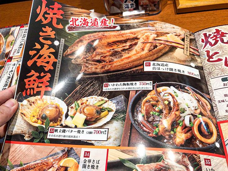 庄や ダイワロイネットホテル金沢店 メニュー7