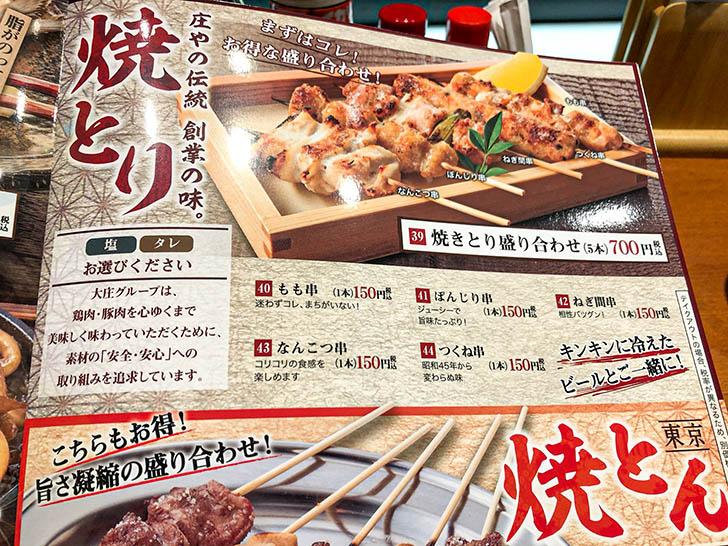 庄や ダイワロイネットホテル金沢店 メニュー9