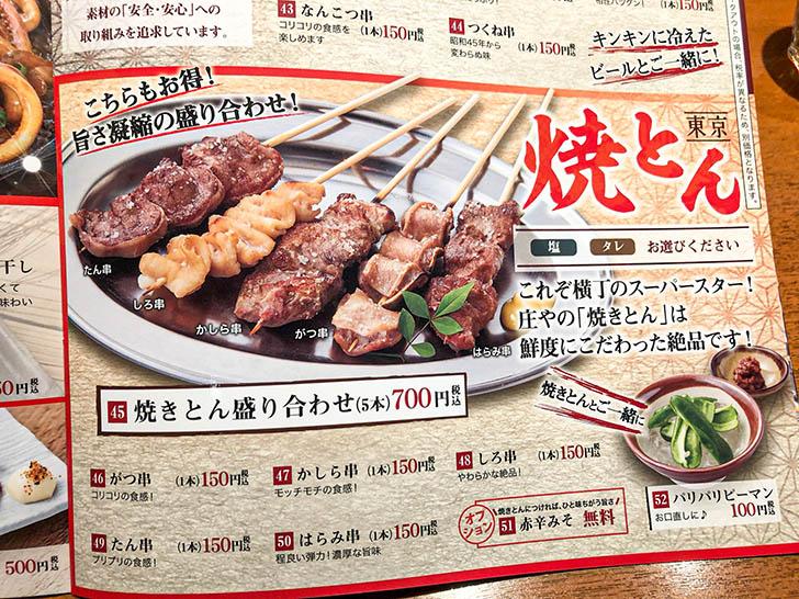 庄や ダイワロイネットホテル金沢店 メニュー10
