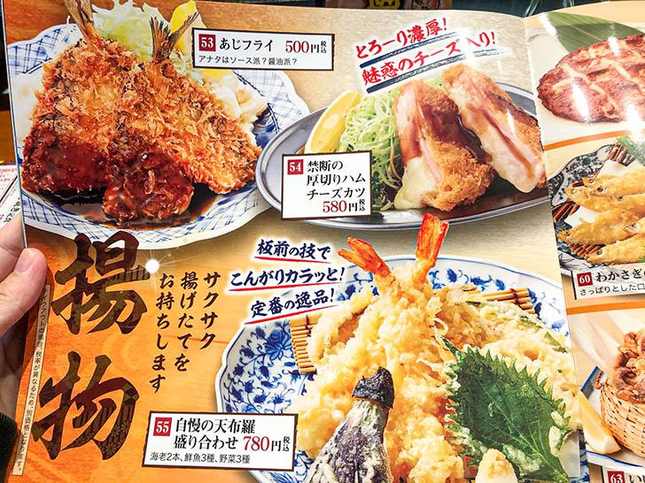 庄や ダイワロイネットホテル金沢店 メニュー11