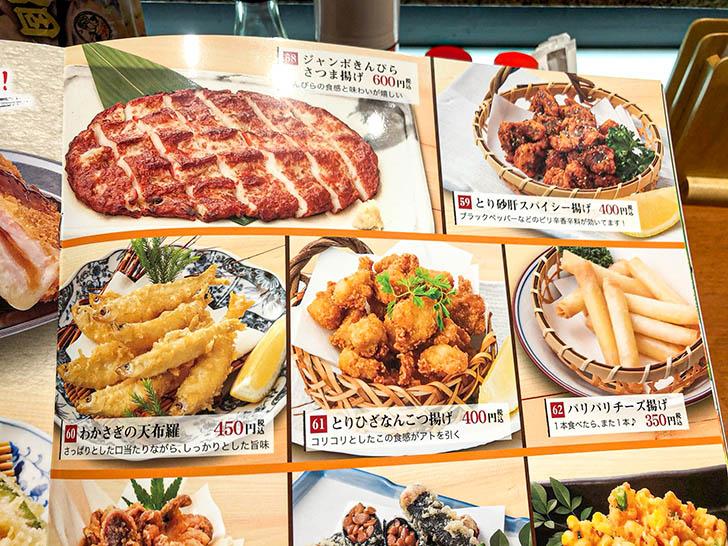 庄や ダイワロイネットホテル金沢店 メニュー13