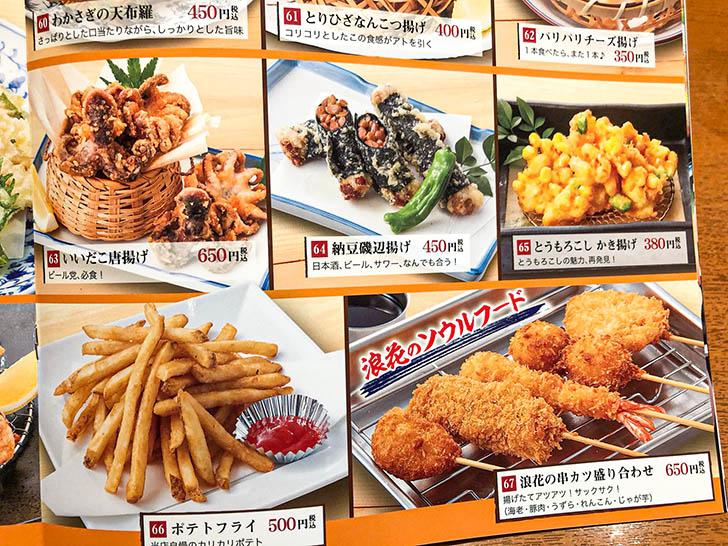 庄や ダイワロイネットホテル金沢店 メニュー14