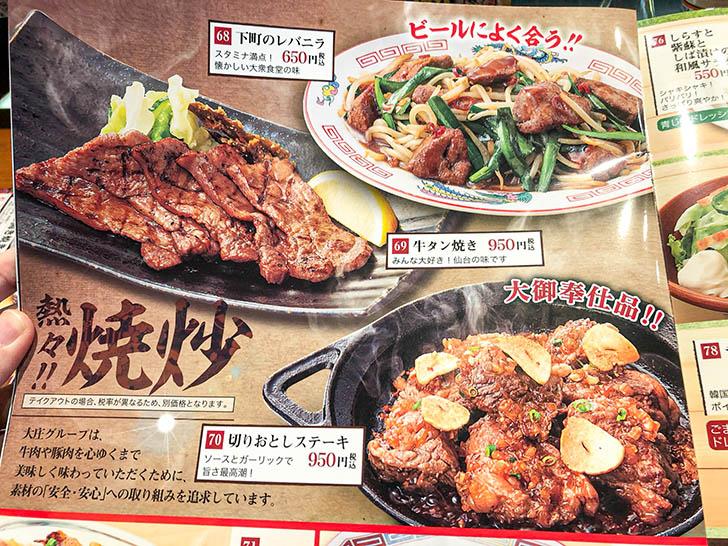 庄や ダイワロイネットホテル金沢店 メニュー15