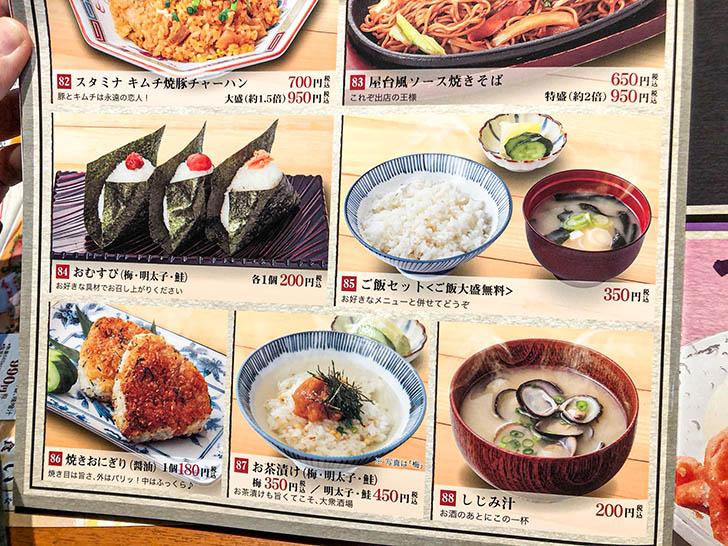 庄や ダイワロイネットホテル金沢店 メニュー20