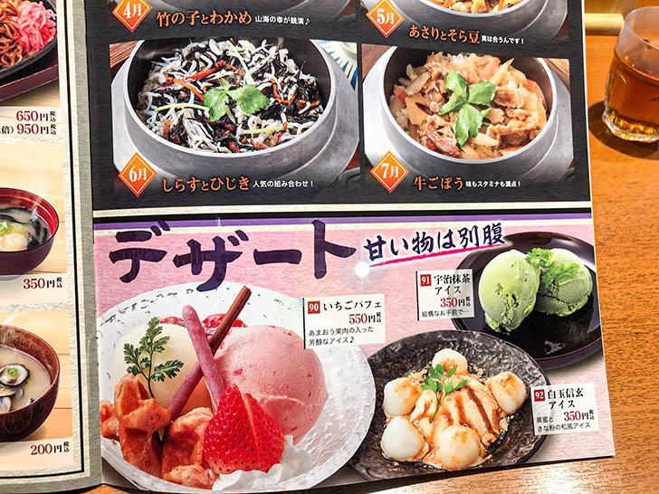 庄や ダイワロイネットホテル金沢店 メニュー22