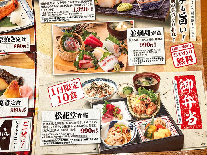 庄や ダイワロイネットホテル金沢店 ランチメニュー4