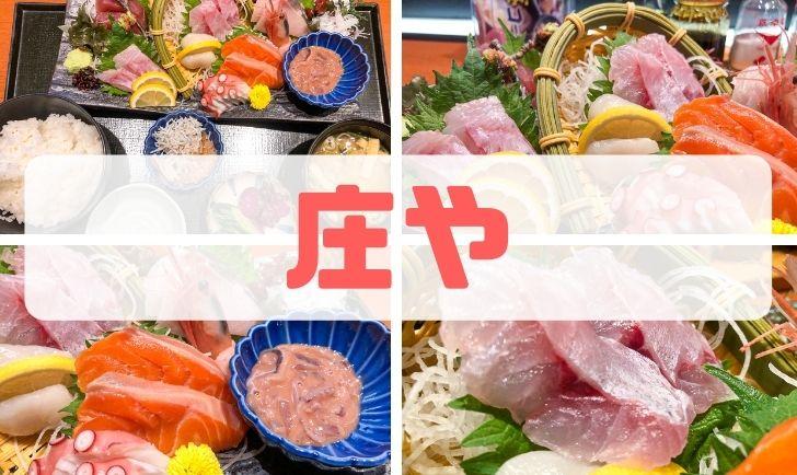 庄や ダイワロイネットホテル金沢店 アイキャッチ画像