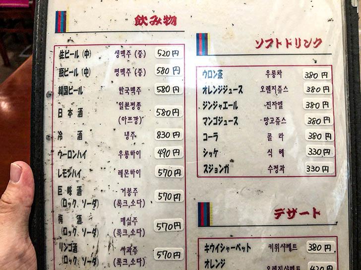 ソウル家 ランチメニュー13