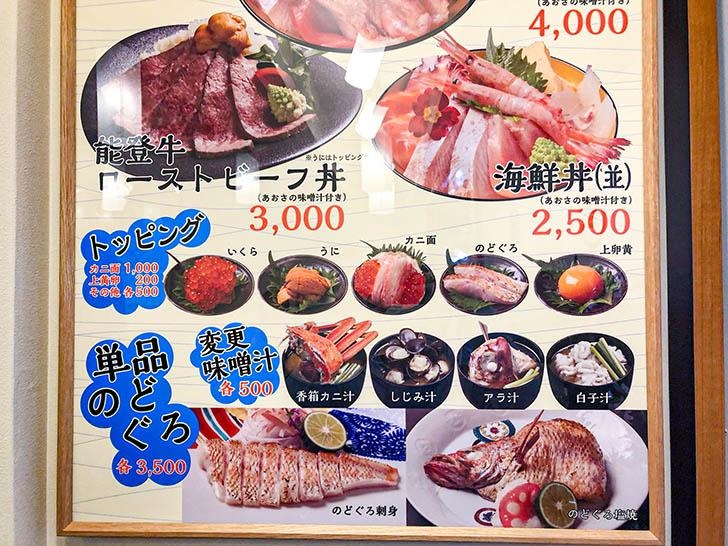 海鮮丼 ゆたか水産 メニュー2