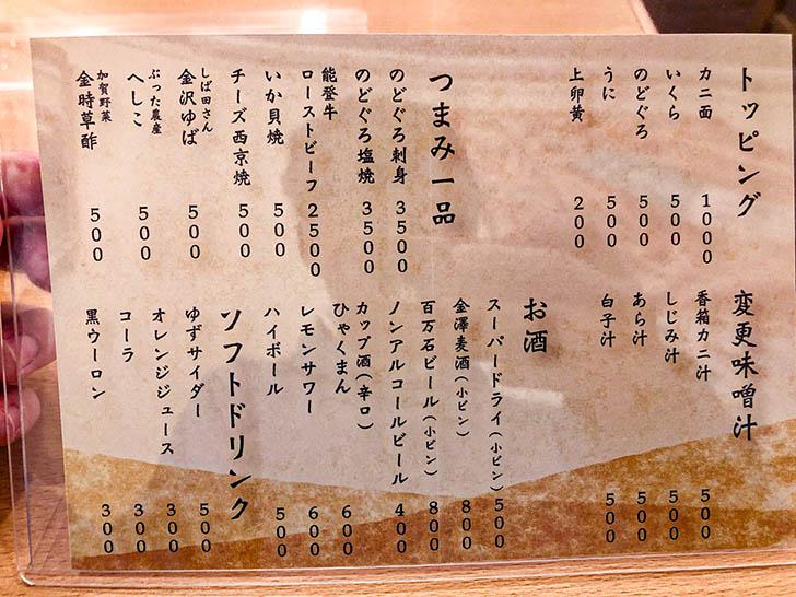 海鮮丼 ゆたか水産 個別注文