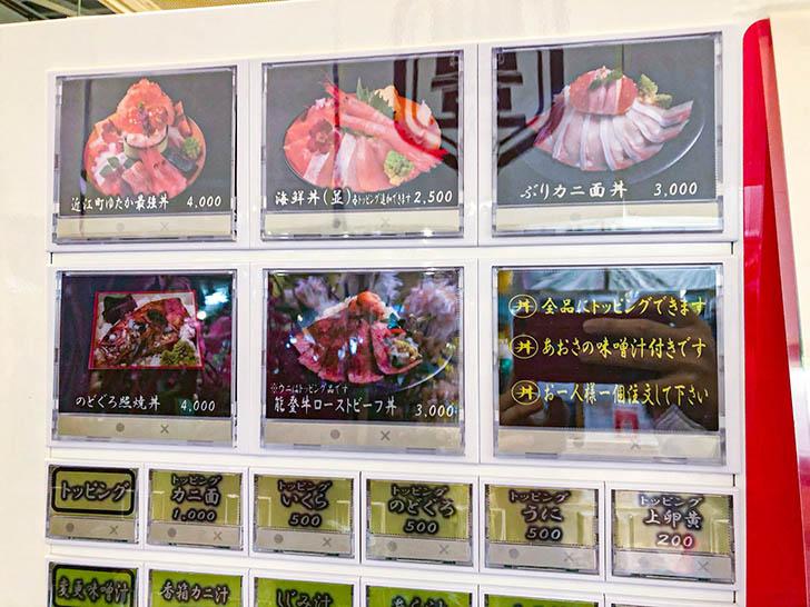 海鮮丼 ゆたか水産 券売機