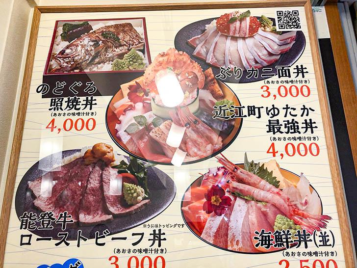 海鮮丼 ゆたか水産 メニュー
