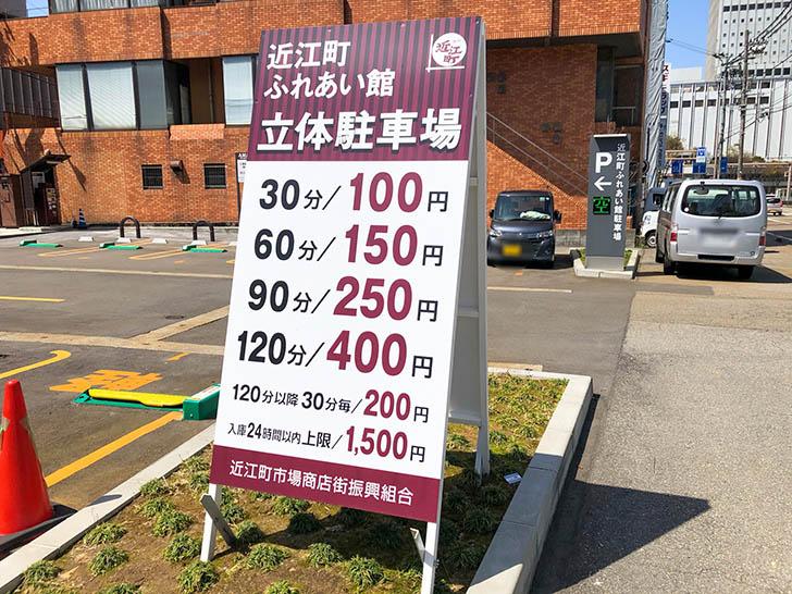 海鮮丼 ゆたか水産 駐車場料金