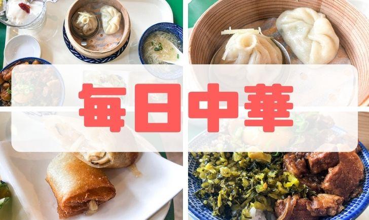 毎日中華 アイキャッチ画像