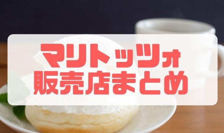 金沢マリトッツォ 販売店まとめ アイキャッチ画像