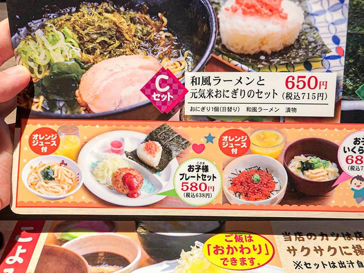 ごちそうこよみ 粟田店 ランチメニュー3