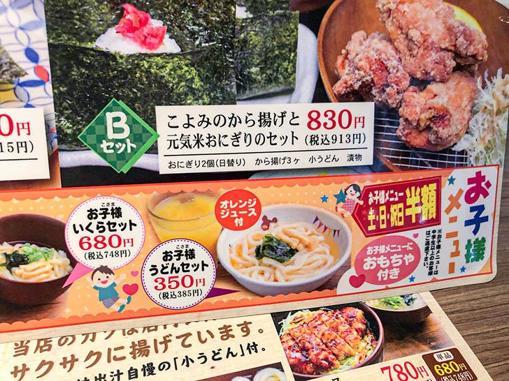 ごちそうこよみ 粟田店 ランチメニュー4