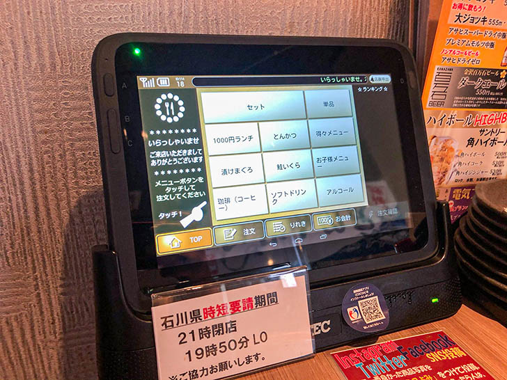 ごちそうこよみ 粟田店 タッチパネルで注文