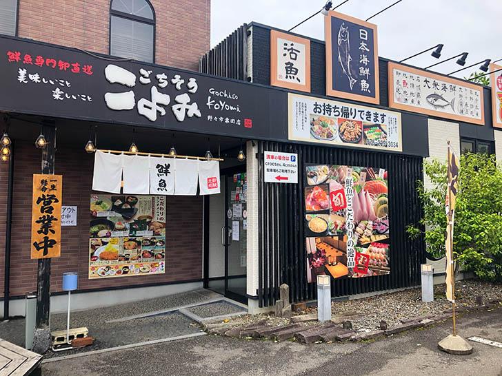 ごちそうこよみ 粟田店