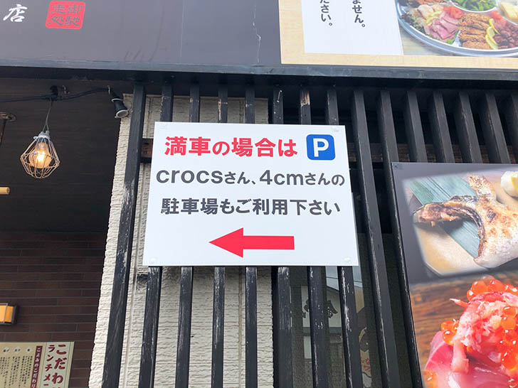 ごちそうこよみ 粟田店 駐車場案内