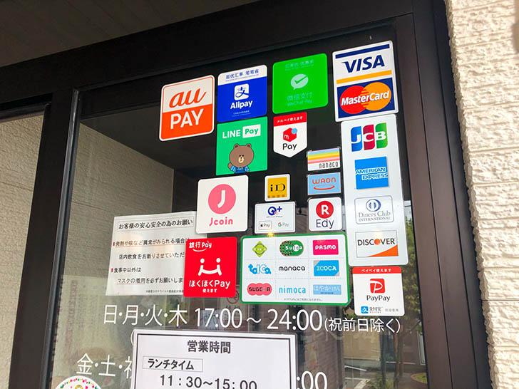 ごちそうこよみ 粟田店 支払い方法