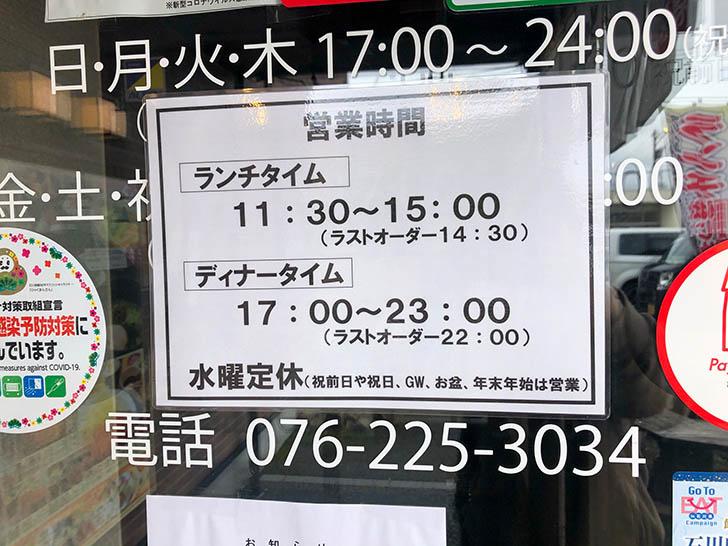 ごちそうこよみ 粟田店 営業時間